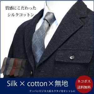 ネクタイ おしゃれ ナロータイ ウールネクタイ 無地 ソリッド 6カラー ウォームビズ シルクウール ジャガード 日本製|y-cravat-ueda