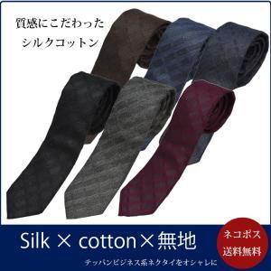 ナロータイ ウールネクタイ 無地 ソリッド 6カラー ウォームビズ シルクウール ジャガード 日本製 プレゼント|y-cravat-ueda