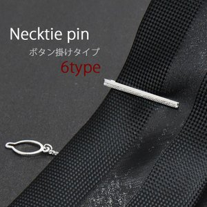 ネクタイピン メンズ シルバー ボタン掛け ショート ギフト プレゼント クリスマス|y-cravat-ueda