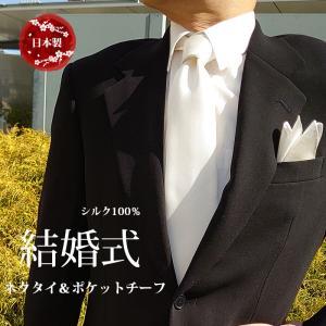 フォーマルネクタイ 白 ホワイト系ネクタイ&ポケットチーフセット   柄無地 結婚式 披露宴に y-cravat-ueda