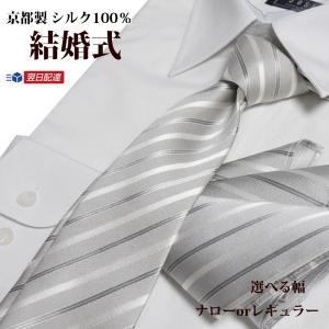 フォーマルネクタイ シルク 日本製 ライトシルバー ストライプ 地紋 ネクタイ&ポケットチーフセット 結婚式 披露宴に y-cravat-ueda