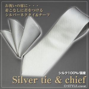 ネクタイ フォーマルネクタイ シルバーネクタイ&ポケットチーフセット y-cravat-ueda