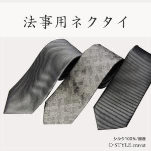 ネクタイ フォーマルネクタイ シルク グレー 選べる3柄 法事用 日本製 使えるアイテム|y-cravat-ueda