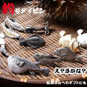 ネクタイピン おしゃれ タイバー マリン&アニマルモチーフ  プレゼント 日本製 釣りマニアも納得 胸元を飾るリアル描写|y-cravat-ueda