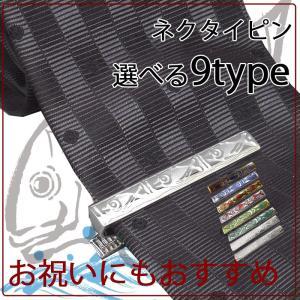 ネクタイピン おしゃれ 魚 タイバー日本製  サカナ 和柄 9種類 シルバー ゴールドなど お祝いにも プレゼント 父の日|y-cravat-ueda