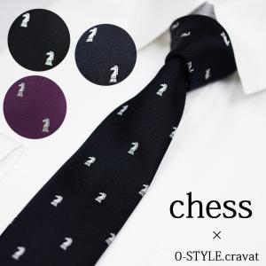 ネクタイ おしゃれ ナロータイ 細め チェス 黒 紺 紫 シャツ裏 30代 40代 50代|y-cravat-ueda