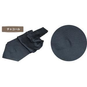 アスコットタイ ITARY ジャガードアスコットネクタイ 選べる5カラー 無地|y-cravat-ueda|05