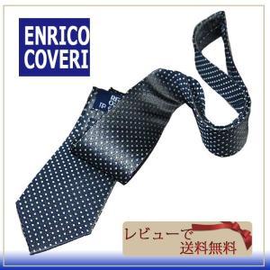 ENRICO COVERI エンリコ コベリ ネクタイ ブルーグレー系ベース 無地 ブランドネクタイ紙袋つき|y-cravat-ueda