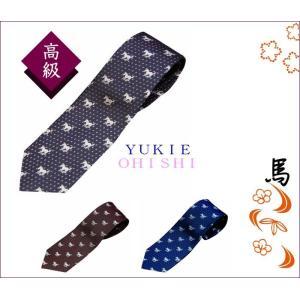 当店オリジナルブランド 国産 西陣織 由樹衣(YUKIE) ネクタイ 馬 小紋柄 グレー ネイビー 濃紺 シルク ビジネス 和柄 モチーフ|y-cravat-ueda