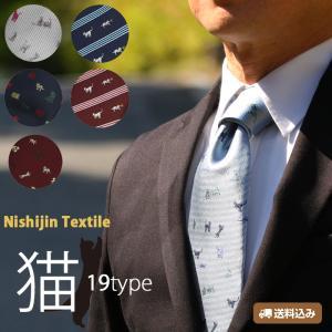 ネクタイ 当店オリジナルブランド 日本製 西陣織 由樹衣(YUKIE)ネクタイ ネコ/猫 モチーフ シルク/ビジネス/和柄/  父の日 プレゼント 30代 40代 50代 60代|y-cravat-ueda