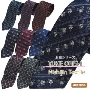 ネクタイ 日本製 花柄 西陣織 由樹衣(YUKIE) ネクタイ フラワー(花) 小紋 シルク ビジネス 和柄 おしゃれ  プレゼント 父の日|y-cravat-ueda