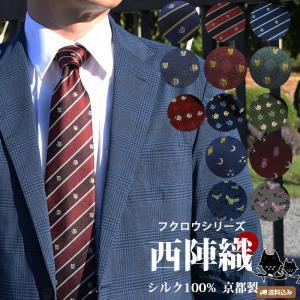 ネクタイ オリジナルブランド  西陣織 由樹衣(YUKIE) 日本製 フクロウシリーズ 柄ストライプ シルク/ビジネス/和柄/ギフト 父の日|y-cravat-ueda