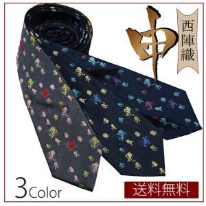 当店オリジナル ブランドネクタイ 日本製 西陣織 由樹衣(YUKIE)申(サル)シリーズ シルク ビジネス 和柄  モチーフ プレゼント 父の日|y-cravat-ueda