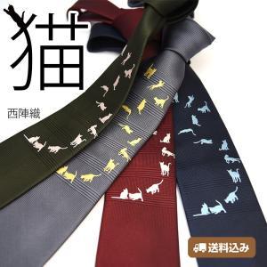 ネクタイ 猫(ネコ)おしゃれ ブランド シルク100% 日本製 西陣織 由樹衣(YUKIE) 高級 ビジネス 和柄 cat モチーフ 父の日 プレゼント 50代 60代 70代|y-cravat-ueda