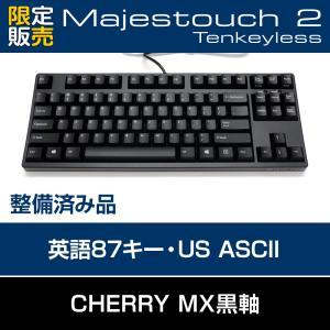 パソコン用キーボード 商品名:Majestouch 2 Tenkeyless CherryMX黒軸・...