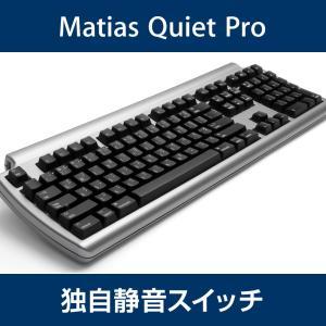 Matias Quiet Pro Keyboard for Mac US 静音スイッチ採用 英語配列 USB FK302Q|y-diatec