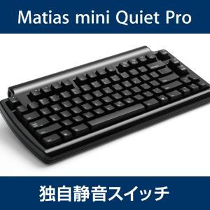 Matias mini Quiet Pro Keyboard US 静音スイッチ採用 英語配列 USB FK303QPC|y-diatec
