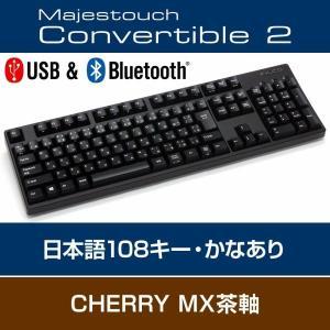 FILCO Majestouch Convertible2 CherryMX茶軸 日本語配列 フルサイズ かなあり FKBC108M/JB2|y-diatec