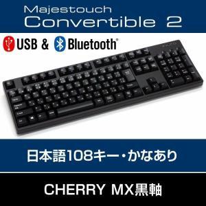 FILCO Majestouch Convertible2 CherryMX黒軸 日本語配列 フルサイズ かなあり FKBC108ML/JB2|y-diatec