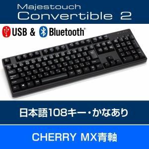 FILCO Majestouch Convertible2 CherryMX青軸 日本語配列 フルサイズ かなあり FKBC108MC/JB2|y-diatec