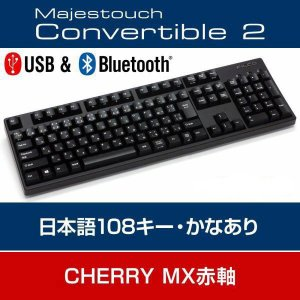 FILCO Majestouch Convertible2 CherryMX赤軸 日本語配列 フルサイズ かなあり FKBC108MRL/JB2|y-diatec