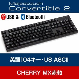 FILCO Majestouch Convertible2 CherryMX赤軸 英語配列 フルサイズ FKBC104MRL/EB2|y-diatec