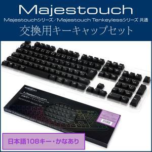 FILCO Majestouch 交換用キーキャップセット 日本語108キー かなあり FKCS10...