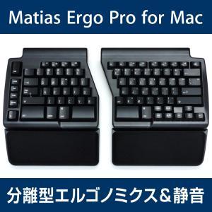 Matias Ergo Pro for Mac 静音スイッチ採用 英語配列 USB FK403Q y-diatec