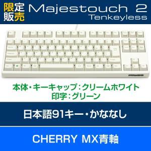FILCO Majestouch 2 Tenkeyless  CherryMX青軸 日本語配列 テンキーレス かななし クリームホワイト FKBN91MC/NCW2 y-diatec