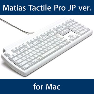 【再入荷】Matias Tactile Pro keyboard JP version for Mac 日本語配列 USB FK302-JP|y-diatec