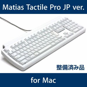 Matias Tactile Pro keyboard JP version for Mac 日本語配列 USB FK302-JP【整備品】|y-diatec