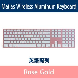 Matias Wireless Aluminum Keyboard - Rose Gold 英語配列 FK418BTRG|y-diatec