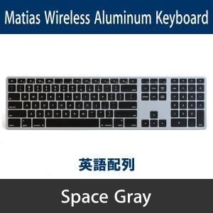 Matias Wireless Aluminum Keyboard - Space gray 英語配列 FK418BTB|y-diatec