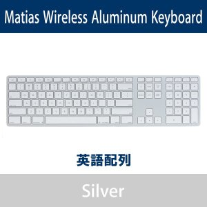 Matias Wireless Aluminum Keyboard - Silver 英語配列 FK418BTS|y-diatec