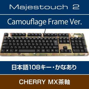 FILCO Majestouch 2 A+ 108フルキー マルチカムモデル 日本語配列 CherryMX 茶軸 MULTICAM かなあり FKBN108M/JB2-MU2R|y-diatec