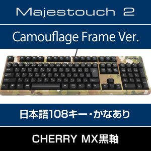 FILCO Majestouch 2 A+ 108フルキー マルチカムモデル 日本語配列 Cherr...