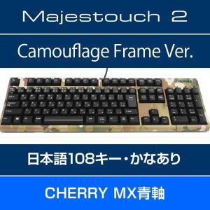 FILCO Majestouch 2 A+ 108フルキー マルチカムモデル 日本語配列 CherryMX 青軸 MULTICAM かなあり FKBN108MC/JB2-MU2R|y-diatec