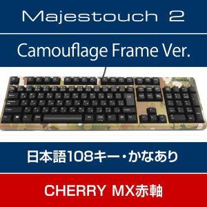 FILCO Majestouch 2 A+ 108フルキー マルチカムモデル 日本語配列 CherryMX 赤軸 MULTICAM かなあり FKBN108MRL/JB2-MU2R|y-diatec