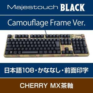 FILCO Majestouch 2 A+ 108フルキー マルチカムモデル 日本語配列 CherryMX 茶軸 MULTICAM かななし FKBN108M/NFB2-MU2R|y-diatec