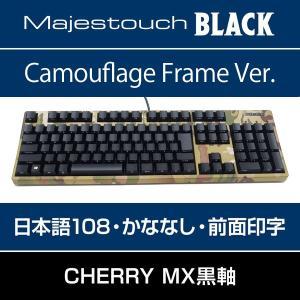 FILCO Majestouch 2 A+ 108フルキー マルチカムモデル 日本語配列 CherryMX 黒軸 MULTICAM かななし FKBN108ML/NFB2-MU2R|y-diatec
