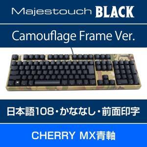 FILCO Majestouch 2 A+ 108フルキー マルチカムモデル 日本語配列 CherryMX 青軸 MULTICAM かななし FKBN108MC/NFB2-MU2R|y-diatec
