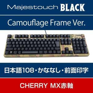 FILCO Majestouch 2 A+ 108フルキー マルチカムモデル 日本語配列 CherryMX 赤軸 MULTICAM かななし FKBN108MRL/NFB2-MU2R|y-diatec