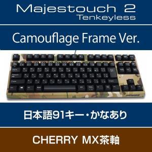 FILCO Majestouch 2 A+ 91フルキー マルチカムモデル 日本語配列 CherryMX 茶軸 MULTICAM かなあり FKBN91M/JB2-MU2R|y-diatec