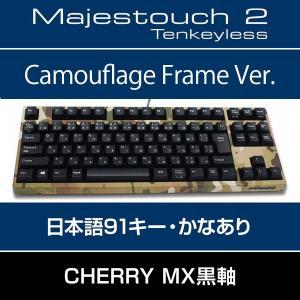 FILCO Majestouch 2 A+ 91フルキー マルチカムモデル 日本語配列 CherryMX 黒軸 MULTICAM かなあり FKBN91ML/JB2-MU2R|y-diatec
