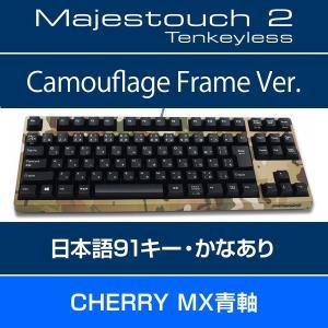 FILCO Majestouch 2 A+ 91フルキー マルチカムモデル 日本語配列 CherryMX 青軸 MULTICAM かなあり FKBN91MC/JB2-MU2R|y-diatec