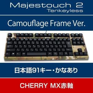 FILCO Majestouch 2 A+ 91フルキー マルチカムモデル 日本語配列 CherryMX 赤軸 MULTICAM かなあり FKBN91MRL/JB2-MU2R|y-diatec