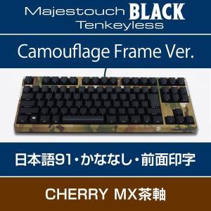 FILCO Majestouch 2 A+ 91フルキー マルチカムモデル 日本語配列 CherryMX 茶軸 MULTICAM かななし FKBN91M/NFB2-MU2R|y-diatec