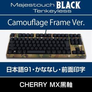 FILCO Majestouch 2 A+ 91フルキー マルチカムモデル 日本語配列 CherryMX 黒軸 MULTICAM かななし FKBN91ML/NFB2-MU2R|y-diatec
