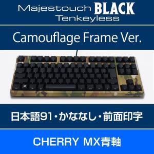 FILCO Majestouch 2 A+ 91フルキー マルチカムモデル 日本語配列 CherryMX 青軸 MULTICAM かななし FKBN91MC/NFB2-MU2R|y-diatec