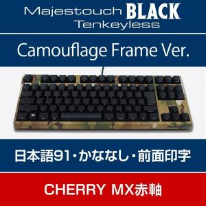 FILCO Majestouch 2 A+ 91フルキー マルチカムモデル 日本語配列 CherryMX 赤軸 MULTICAM かななし FKBN91MRL/NFB2-MU2R|y-diatec